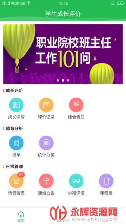 学生成长平台app