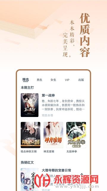 熊猫免费小说大全