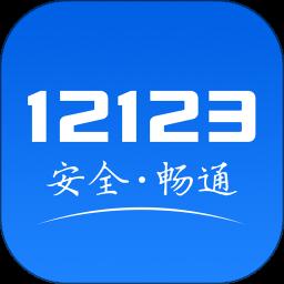 河北交管12123客户端v2.7.1 安卓版