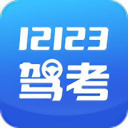 12123驾考题库appv1.1.2 安卓版