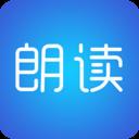 文字朗读神器appv2.6.6 安卓版