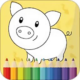 小猪画画涂色v1.2 安卓版