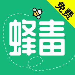 蜂毒免费小说v3.0.0 安卓版