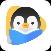 企鹅辅导免费直播课v5.4.5.1安卓版
