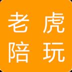 老虎陪玩appv0.0.4安卓版