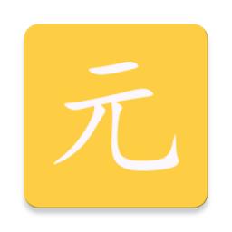 元气助手戒色软件v1.0.0 安卓版