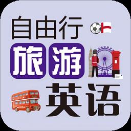 自由行旅游英语app