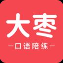 大枣口语陪练v1.2.2 安卓版