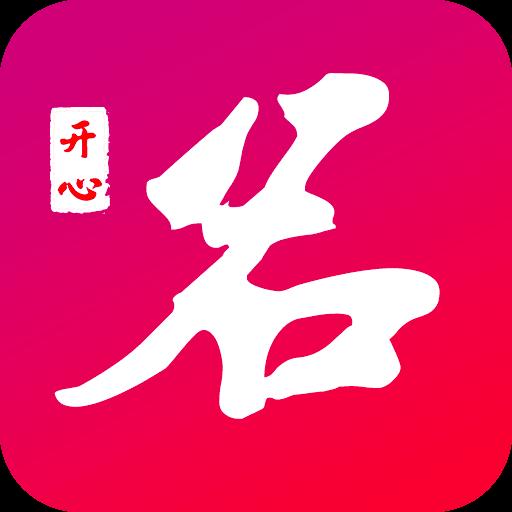 开心起名appv1.0.4安卓版