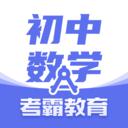 初中数学appv2.0.5 安卓版