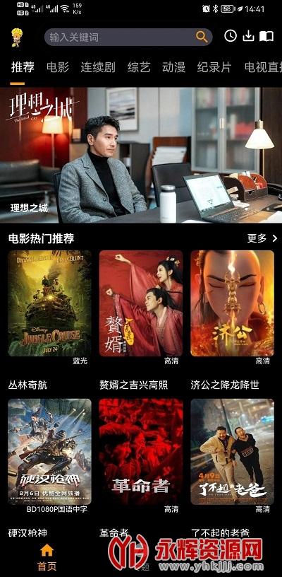 杨桃影视app最新版