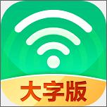 万能WiFi大字版v2.1.3 安卓版