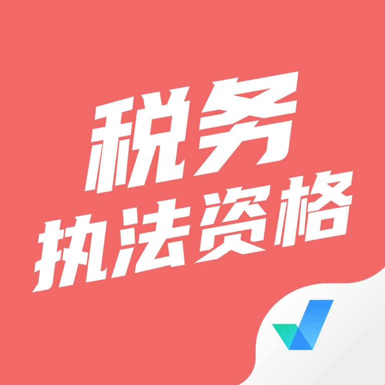 税务执法资格考试聚题库appv1.0.5安卓版