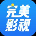 完美影视大全appv1.4.8 安卓版