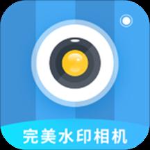 完美水印打卡相机appv3.3.3安卓版