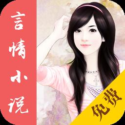 言情小说大全手机版v2.4.11安卓版