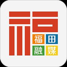 福田融媒免费版v1.21.8 安卓版