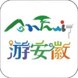 游安徽v1.2.8 安卓版