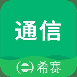 全国通信工程师考试v3.0.3 安卓版