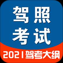 驾照一点通学车宝典appv1.3.7 安卓版