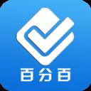 百分百考试appv1.8.9 安卓版