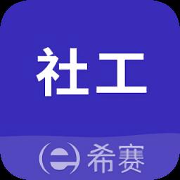 社会工作师考试助手v2.9.4 安卓版