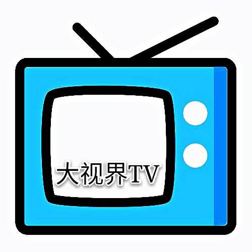 大视界TV港澳台2021最新版本v1.0安卓版