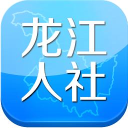 黑龙江养老金保险查询appv5.2 安卓版