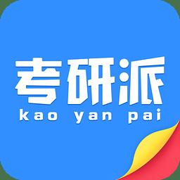 考研派APPv4.1.1 安卓版