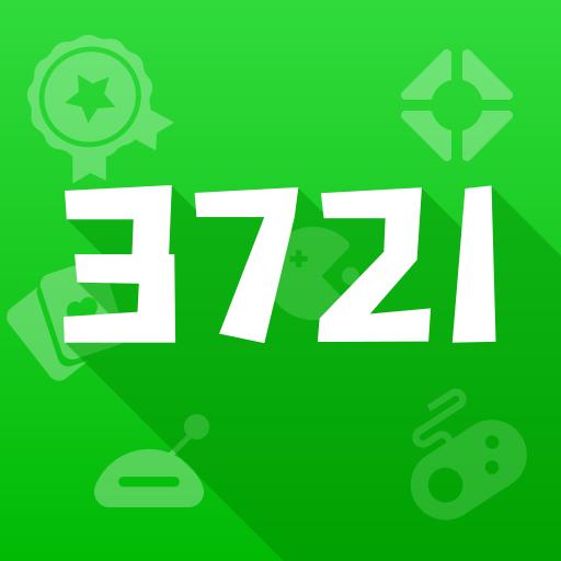 3721游戏盒子最新版v3.7.9安卓版
