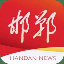 新邯郸客户端v1.2.3 安卓版