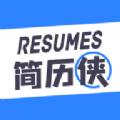 简历侠(简历制作)v1.0.2安卓版