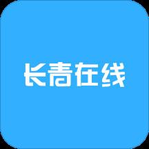 长青在线网课v2.3.0安卓版