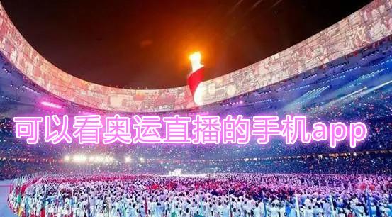 可以看奥运直播的手机app