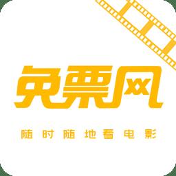 免票网appv2.3.5 安卓版