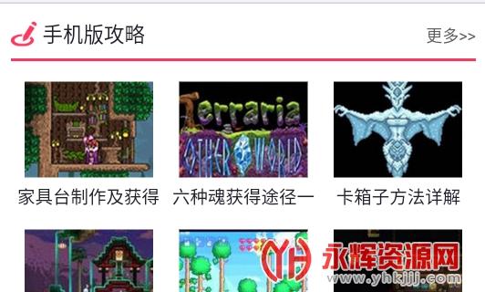 泰拉瑞亚中文破解助手