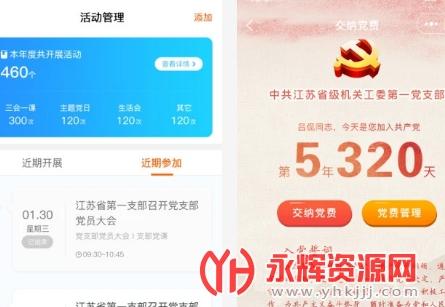 江苏机关党建云手机版app