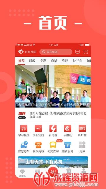 自在溧阳app实名认证