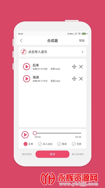 斗图音乐剪辑app免费版