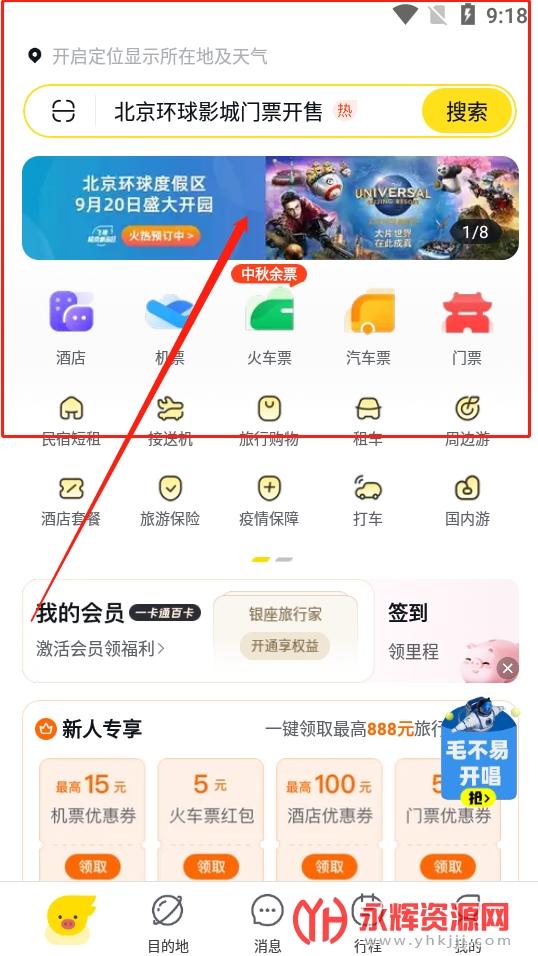 飞猪环球影城购票app