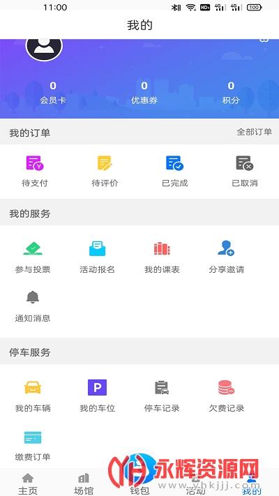 威海城投停车app