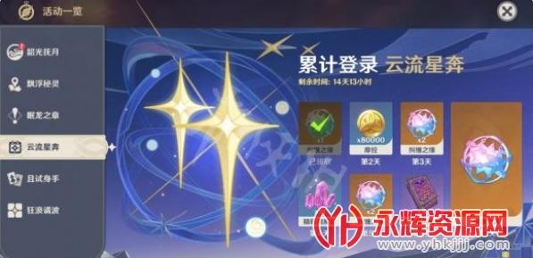 原神国庆1周年版本