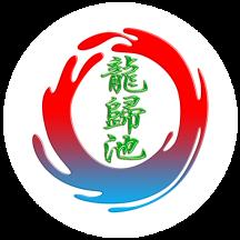 龙归池消费养老appv3.1安卓版