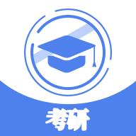 考研辅导app官方版v1.0.0