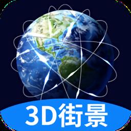 街景地图极速版appv1.0.0 安卓版