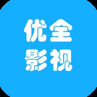 优全影视app最新版v1.0.1安卓版