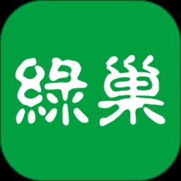 绿巢appv1.1.0 安卓版