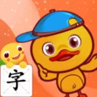 许愿鸭识字app官方版