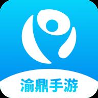 渝鼎手游盒子appv0.8.5安卓版