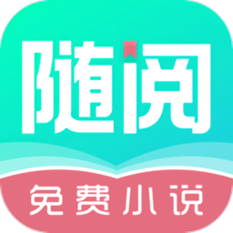 随阅免费小说v1.5.5 安卓版